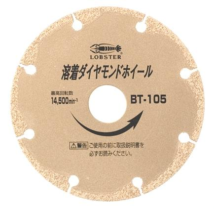Welded diamond blade BT (Dry process)