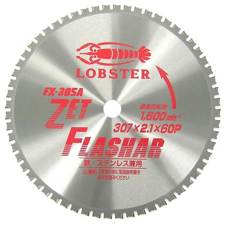 ZET FLASHAR FX-A (For both iron and stainless steel) φ305 to 355 mm