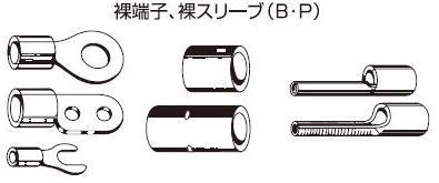 圧著工具 AK15A 裸圧著端子?裸スリーブ用